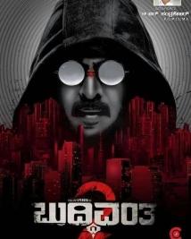 buddhivantha 2 movie poster