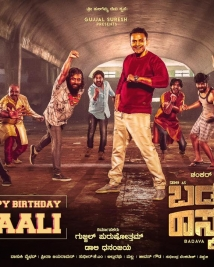 badava rascal movie first look posters