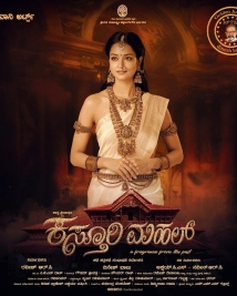 kasthuri Mahal first look poster