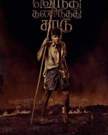 Vendhu Thanindhathu Kaadu poster