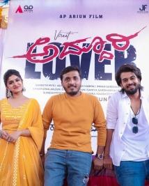 addhuri lover movie opening stills