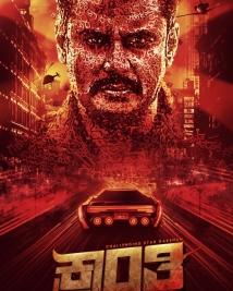 kranti movie official title announced