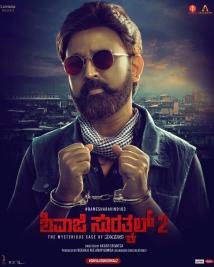 Shivaji Surathkal 2 first look poster