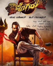 pogaru movie latest poster