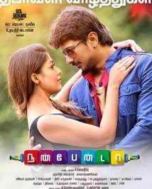Nanbenda first look poster