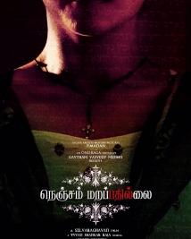 nenjam marappathillai movie photos