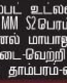 Ok Kanmai Theater List