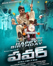 Power First Look poster