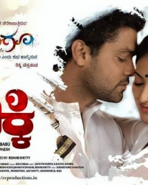 Ricky first look posters
