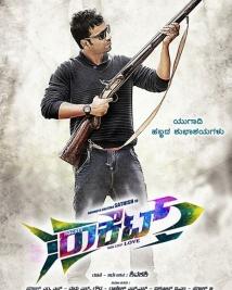 Rocket Kannada movie latest posters