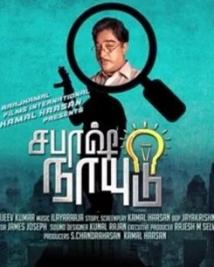 Sabash Naidu Movie Posters and Photos