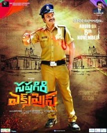 saptagiri express movie latest posters