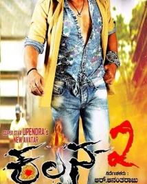Kalpana 2 movie posters