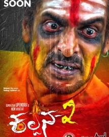 Kalpana 2 movie audio poster