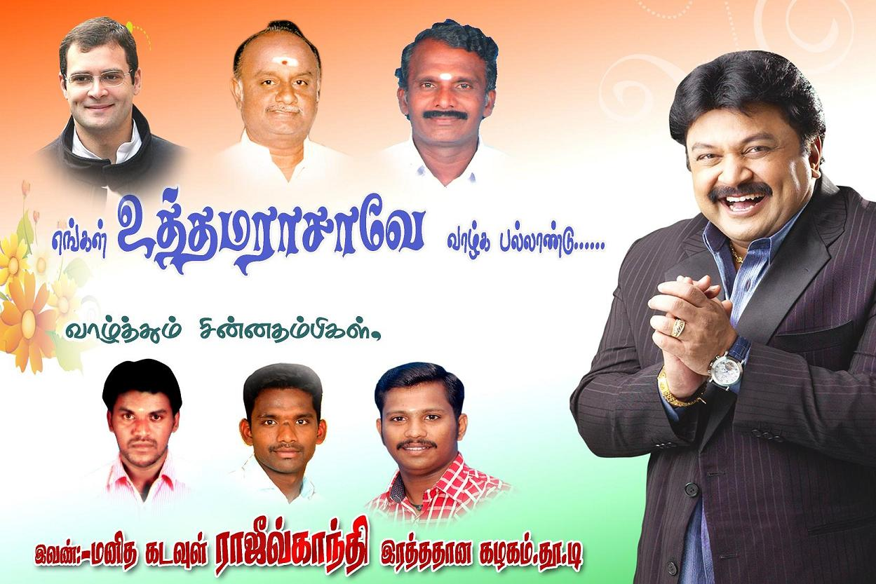 Banner for Dr.Prabhu's birthday
