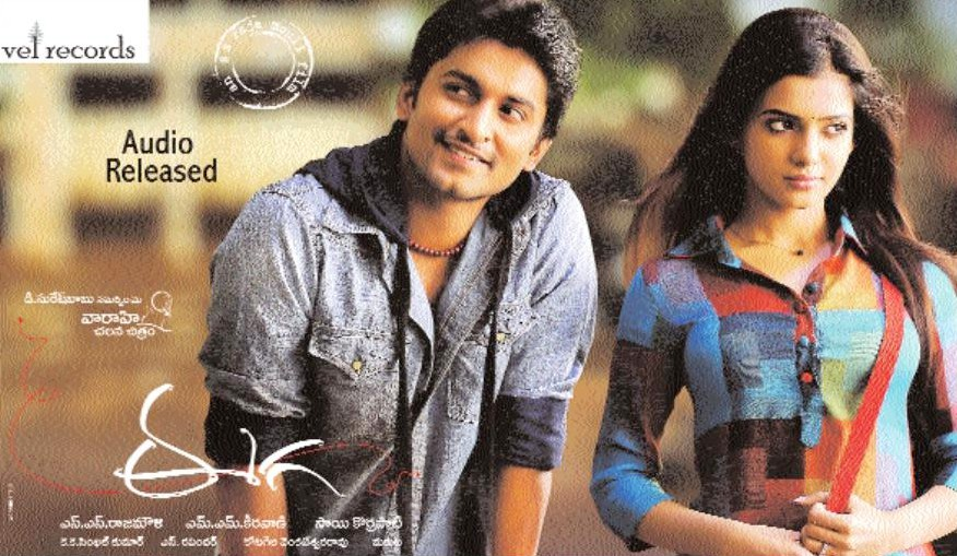 Eega First Look