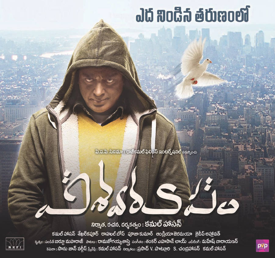 Vishwaroopam First Look