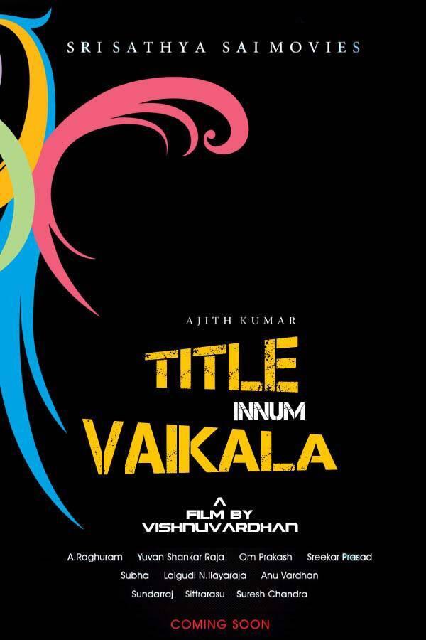 Title innum Vaikala