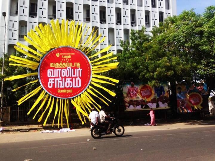 Sangathin Valambaram