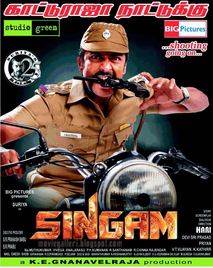 Singam Wallpaper