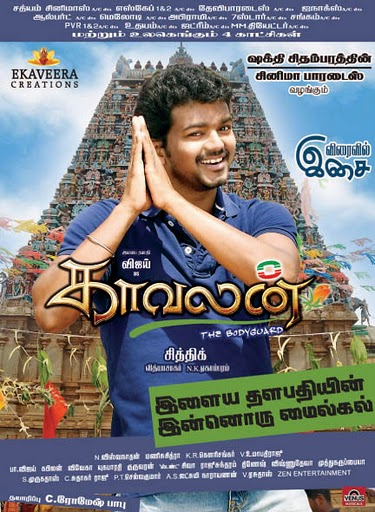 Kaavalan Audio Coming Soon Posters