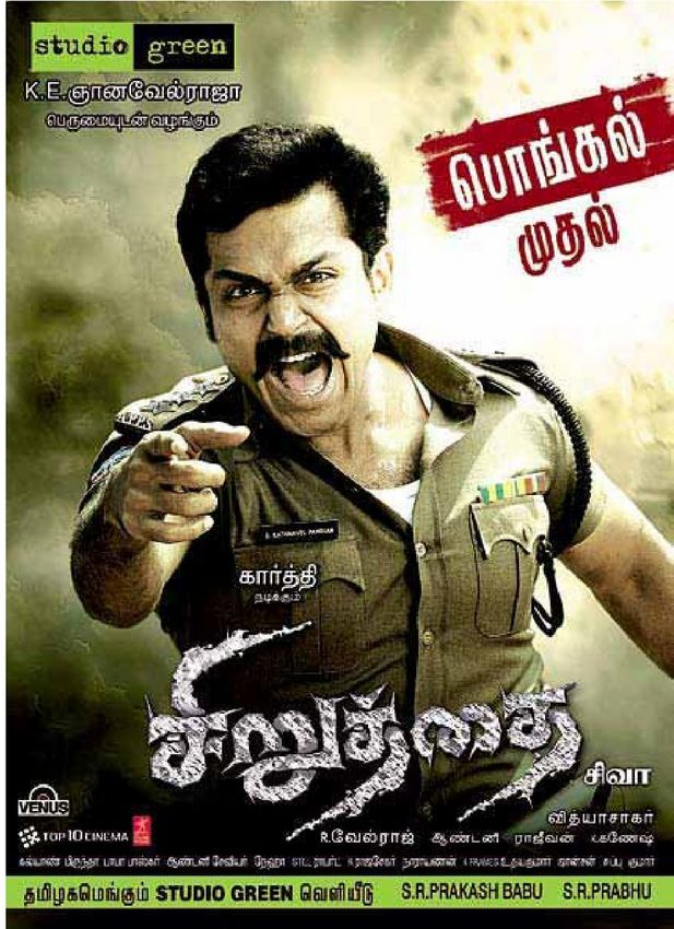 Siruthai Posters