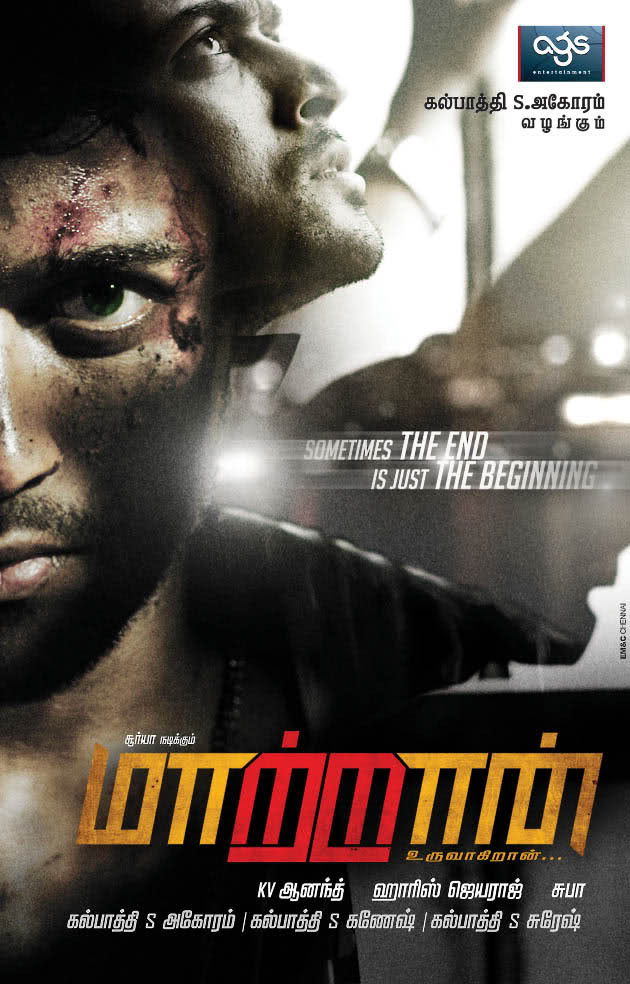Maatran First Look