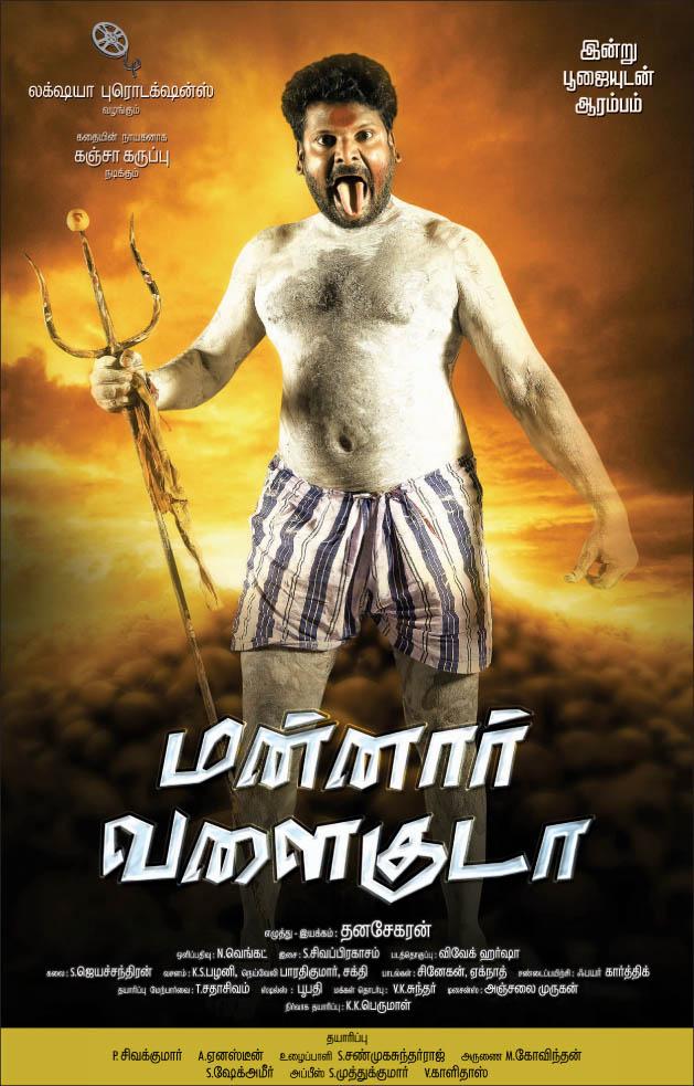 Kanja Karuppu's Comedy Film