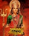 Mookuthi Amman Latest posters and photos