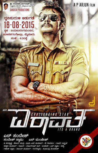Mr airavatha movie auido posters