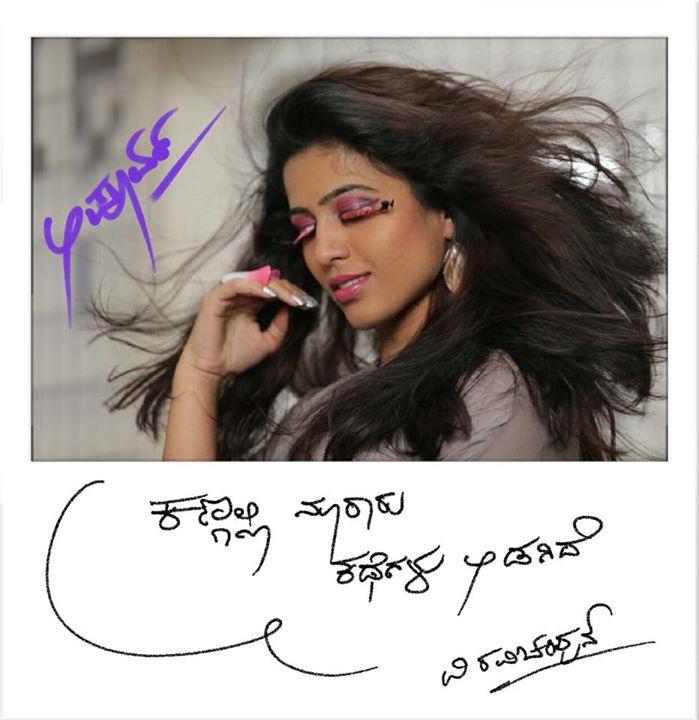 prapanchavu kaanadu apoorva kannada songs lyrics a2z