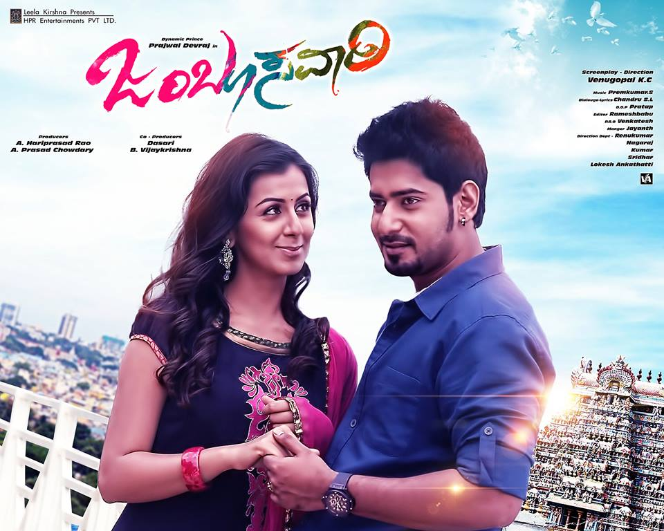 Jamboo Savari movie posters