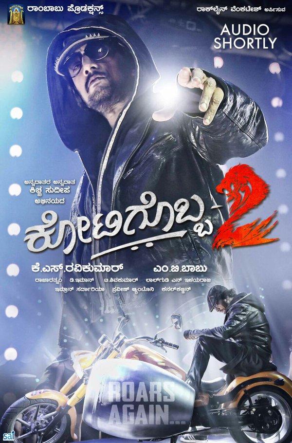Kotigobba 2 movie audio releasing posters