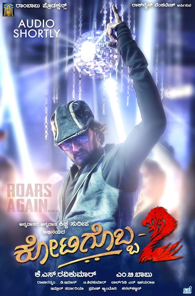 Kotigobba 2 Movie Audio Posters