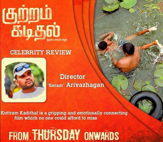 kuttram kadithal hd movie free