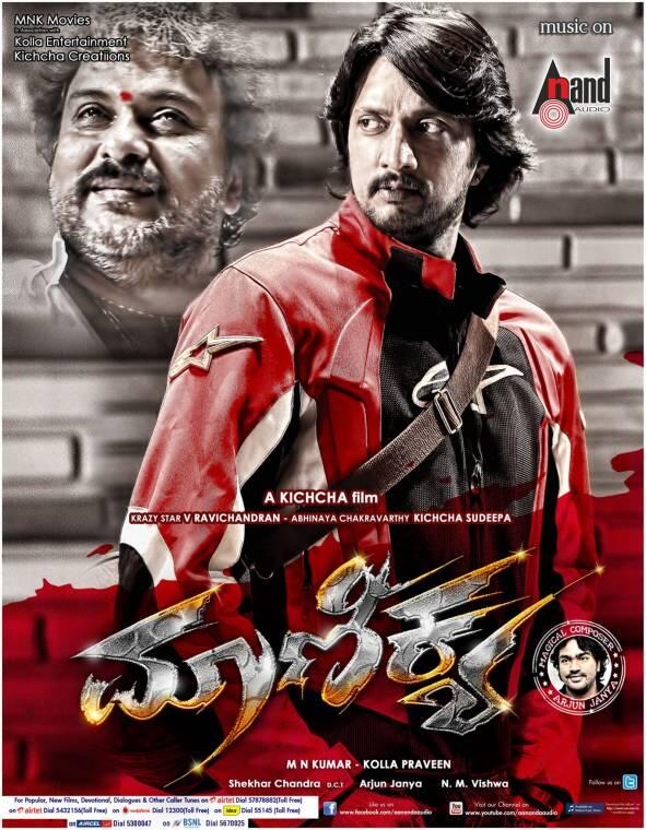 Maanikya movie audio posters