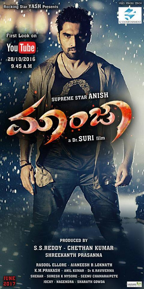 Maanja Kannada Movie Full Download HD DVDRip