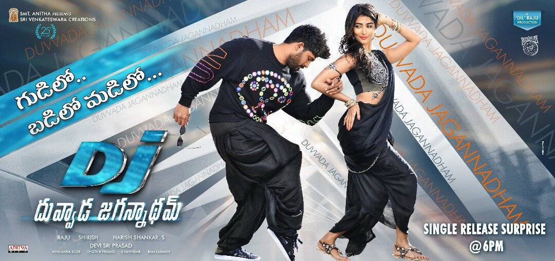 Duvvada Jagannadham or DJ 25th Day Box Office Collection