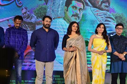 neerali audio launch photos
