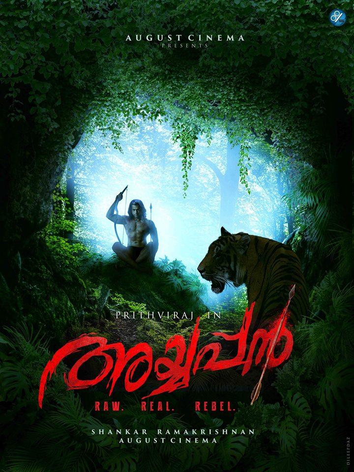 Swami Ayyappan ( film)