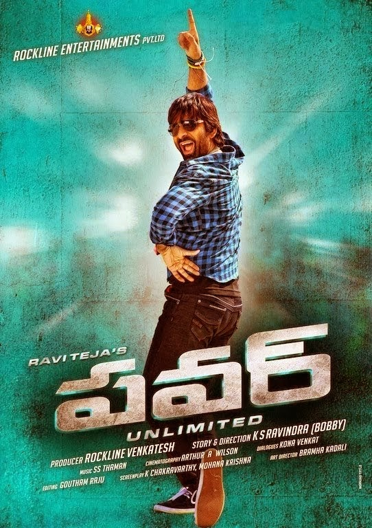 Ravi Teja's Power movie latest posters