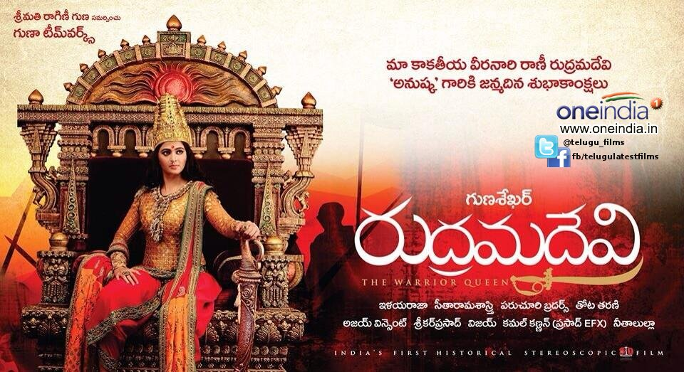 Rudrama Devi First Look poster