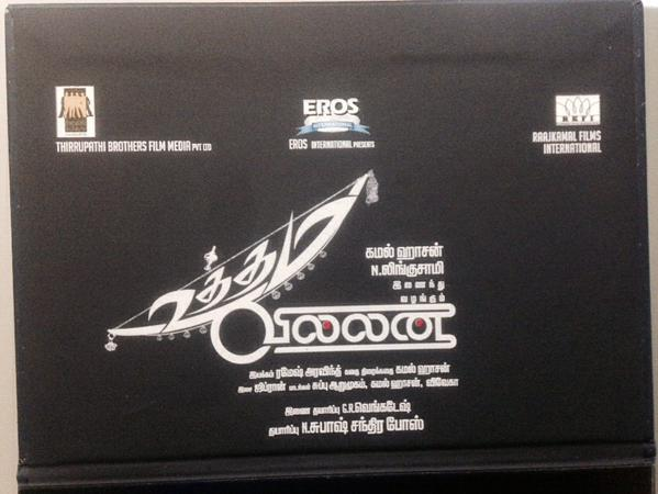Uttama Villain Audio Launch invite