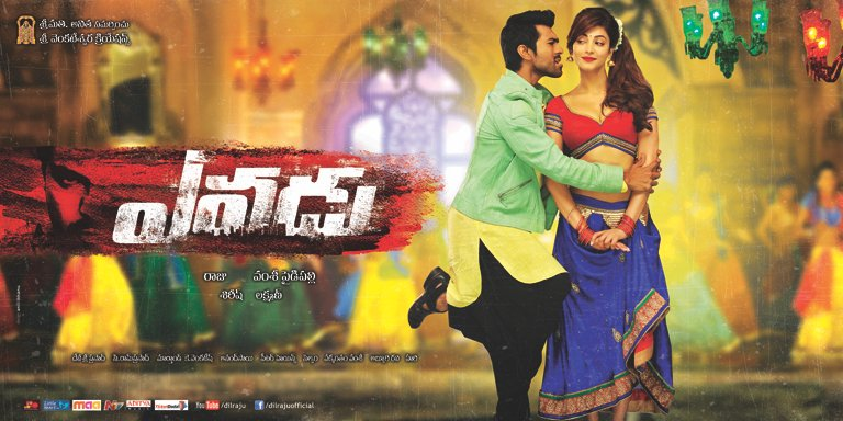 Yevadu latest poster
