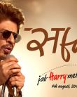 Safar Video Song - Jab Harry Met Sejal