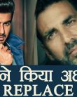 Akshay Kumar REPLACED by Arjun Kapoor in this BIG film