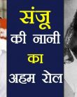 Sanju : Sanjay Dutt's grandmother JaddanBai plays an important role in his life