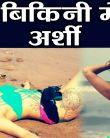 Arshi Khan's BOLD Bikini photoshoot goes viral; Watch Video