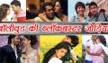 Blockbuster Couples of Bollywood: Deepika  Shahrukh Khan, Alia Batt Varun and other