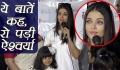 Aishwarya Rai Bachchan CRIES while talking to media with Aaradhya Bachchan; Watch Video